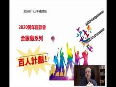 20200109辉哥传书晚-輝哥傳書–產業版 - 文章背景图片