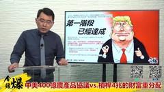 《杨世光在金钱爆》中美400亿的农产品协议vs.槓桿4兆的财富重分配20191225 - 文章背景图片