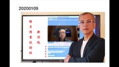 20200109辉哥传书午 輝哥傳書–新聞版 - 文章背景图片