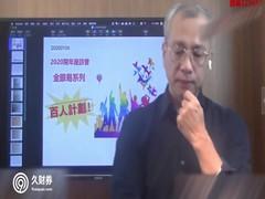 20200104辉哥开年座谈会百人计划 - 文章背景图片