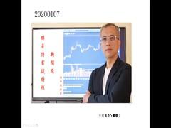 20200107辉哥传书–午 - 文章背景图片