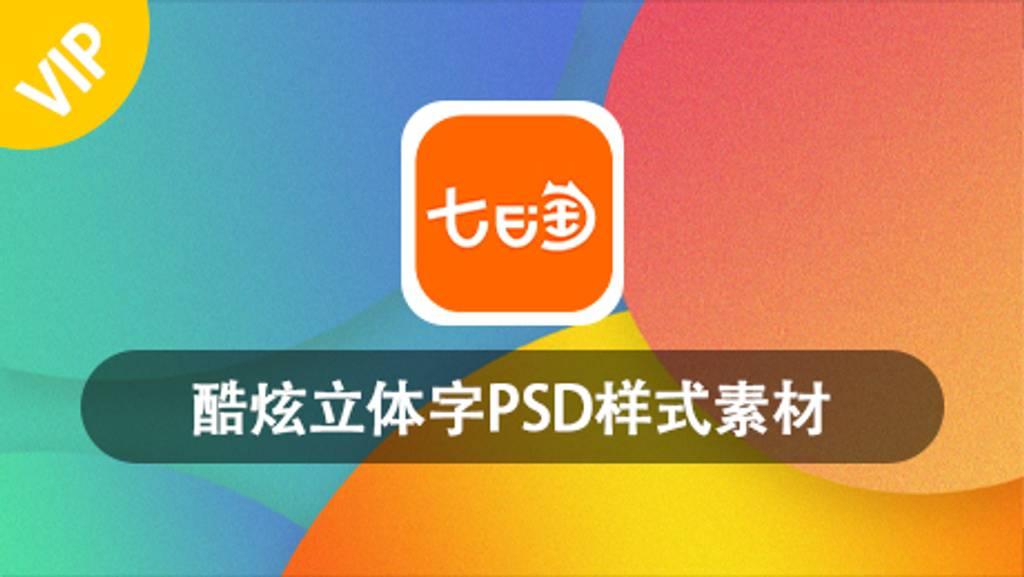 【VIP】酷炫立体字PSD样式素材
