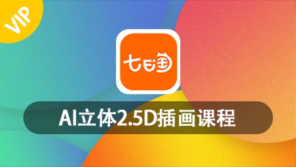 【VIP】AI立体2.5D插画课程