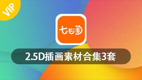 【VIP】2.5D插画素材合集3套