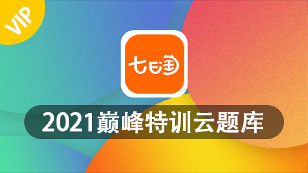 【VIP】2021巅峰特训云题库