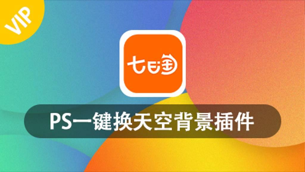 【VIP】PS一键换天空背景插件(含教程)