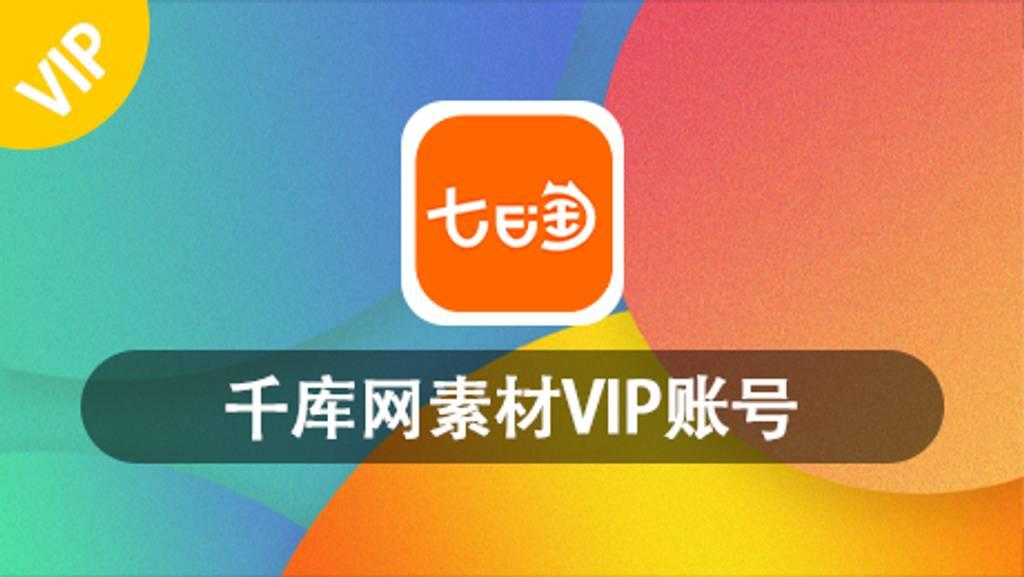 【VIP】千图网/千库网/包图网/90设计/字魂网/熊猫办公 素材网VIP账号