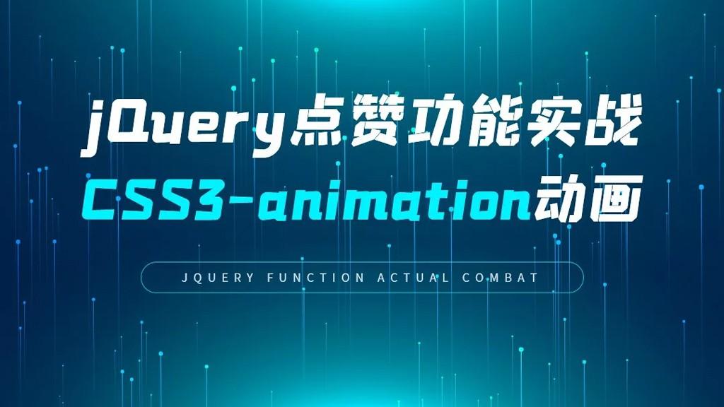 jQuery点赞功能及CSS动画实战.jpg