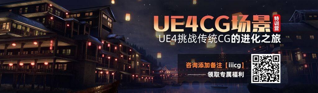 【热招中】UE4-影视级CG场景制作特训营