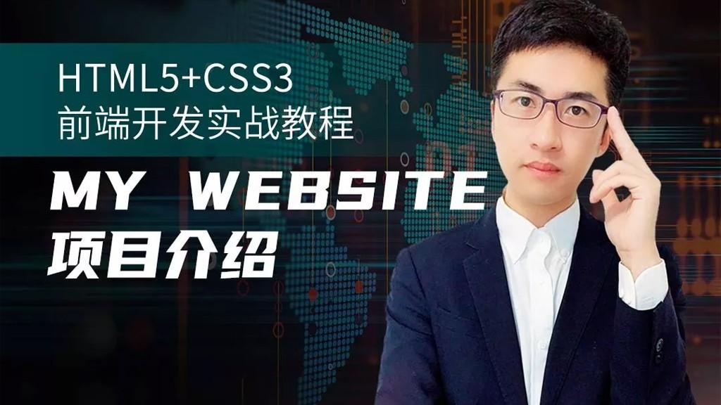 1.My Website项目介绍.jpg