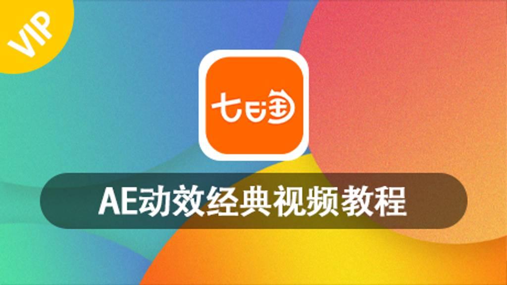 【VIP】AE动效经典视频教程